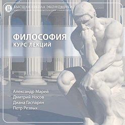Дмитрий Носов - 1.3 Философия и рациональность