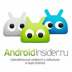 Илья Ильин - Пилотный выпуск подкаста AndroidInsider.ru