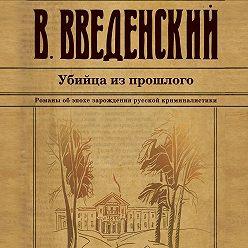 Валерий Введенский - Убийца из прошлого