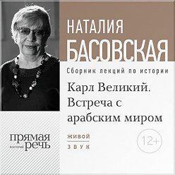 Наталия Басовская - Лекция «Карл Великий. Встреча с арабским миром»