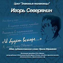 Коллектив авторов - И.Северянин «И будет вскоре…»