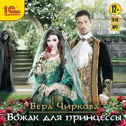 Вера Чиркова - Вожак для принцессы