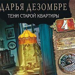 Дарья Дезомбре - Тени старой квартиры