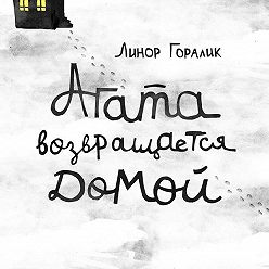 Линор Горалик - Агата возвращается домой