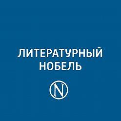 Евгений Стаховский - Сен-Жон Перс