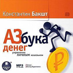 Константин Бакшт - Азбука денег: управление личным кошельком