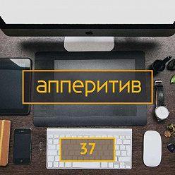 Леонид Боголюбов - Android Dev подкаст. Выпуск 37