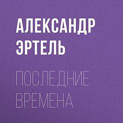 Александр Эртель - Последние времена