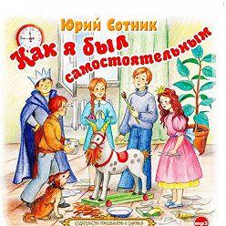 Юрий Сотник - Как я был самостоятельным