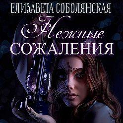 Елизавета Соболянская - Нежные сожаления