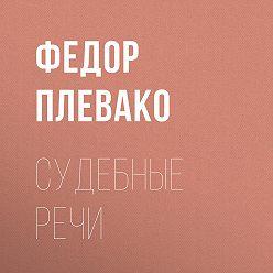 Федор Плевако - Судебные речи