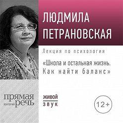 Людмила Петрановская - Лекция «Школа и остальная жизнь. Как найти баланс»