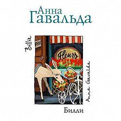 Анна Гавальда - Билли