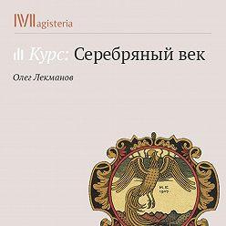 Олег Лекманов - Ранний период творчества Осипа Мандельштама