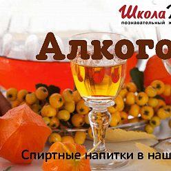 Елена Кравчук - Какие коктейли можно приготовить на основе шампанского?