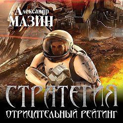 Александр Мазин - Отрицательный рейтинг