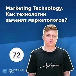Роман Рыбальченко - 72. Павел Кузнецов, Zalando: Маркетинг будущего: как MarTech заменит человека?