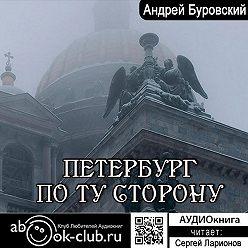Андрей Буровский - Петербург по ту сторону