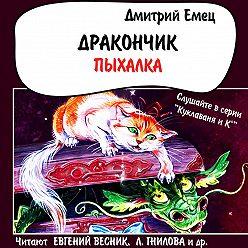 Дмитрий Емец - Дракончик Пыхалка (спектакль)