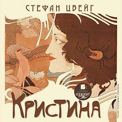 Стефан Цвейг - Кристина