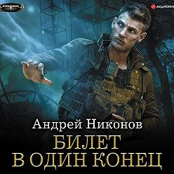 Андрей Никонов - Бедный родственник. Билет в один конец