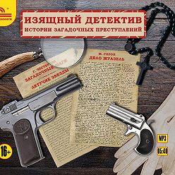 Гилберт Кит Честертон - Изящный детектив. Классические детективные рассказы