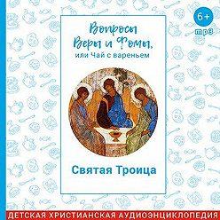 Радио Вера Журнал Фома - Святая Троица