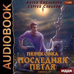 Сергей Савинов - Последняя петля. Книга 7. Перековка