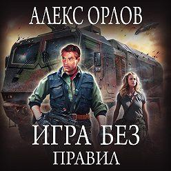 Алекс Орлов - Игра без правил