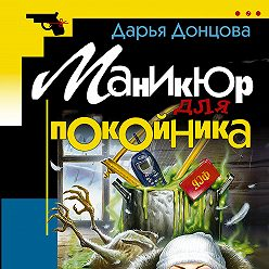 Дарья Донцова - Маникюр для покойника