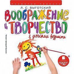 Лев Выготский (Выгодский) - Воображение и творчество в детском возрасте