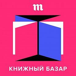 Анастасия Завозова - Глава, вкоторой Джоан Роулинг иСтивен Кинг изписателей превращаются вчитателей
