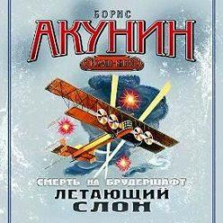 Борис Акунин - Летающий слон