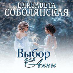 Елизавета Соболянская - Выбор для Анны