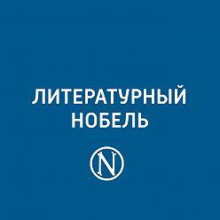 Евгений Стаховский - Сэмюэл Беккет