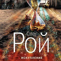 Олег Рой - Искупление