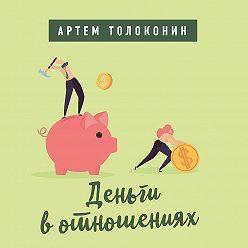 Артем Толоконин - Деньги в отношениях