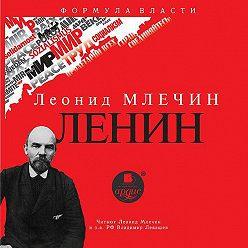 Леонид Млечин - ЛЕНИН