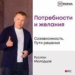 Руслан Молодцов - Потребности и желания