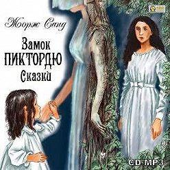 Жорж Санд - Замок Пиктордю. Сказки