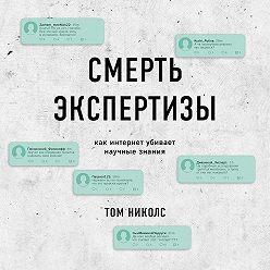 Том Николс - Смерть экспертизы