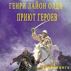 Генри Олди - Приют героев