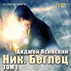 Анджей Ясинский - Ник. Беглец. Том 1