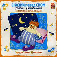 М. Фримштейн - Сказки перед сном