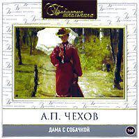 Anton Chekhov - Дама с собачкой