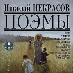 Николай Некрасов - Поэмы