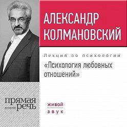 Александр Колмановский - Лекция «Психология любовных отношений»