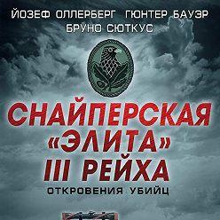 Йозеф Оллерберг - Снайперская «элита» III Рейха. Откровения убийц (сборник)