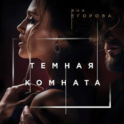 Яна Егорова - Темная комната