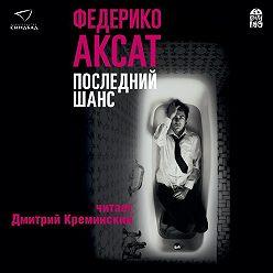 Федерико Аксат - Последний шанс